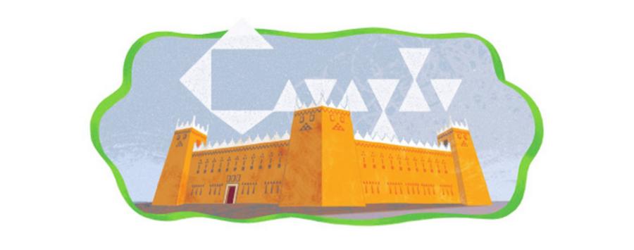 Saudi National Day 2014
