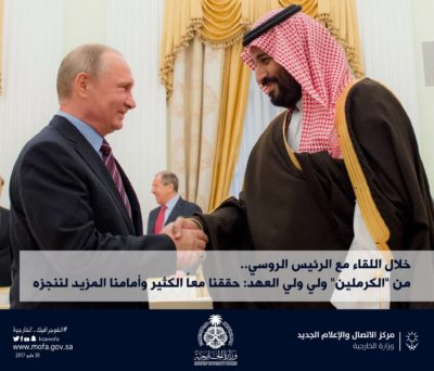 An image shared by the Saudi Press Agency on Twitter today shows the two leaders in a meeting in Moscow.